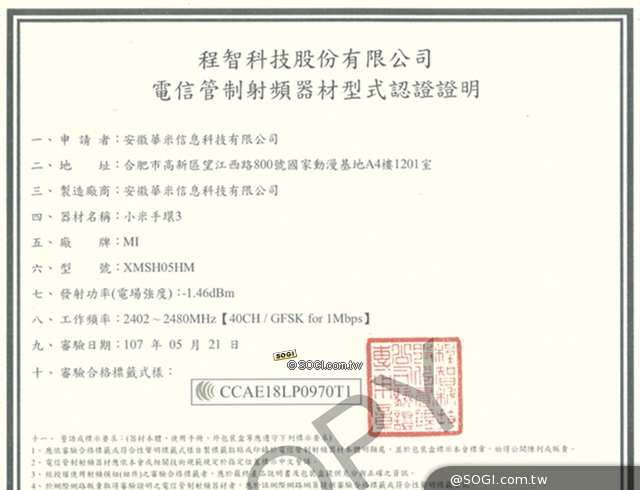 小米手環3代通過台灣認證 NCC揭露送驗照片