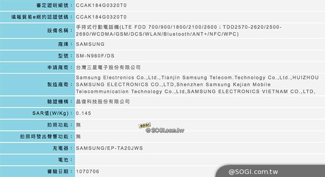 三星Note 9與無線閃充充電座通過NCC 台灣傳8/24上市