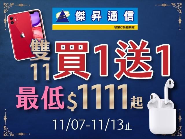 傑昇通信最強雙11~買1送1最低$1111起