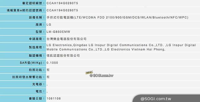 G8X ThinQ雙螢幕手機通過NCC認證 LG計畫在台灣推出