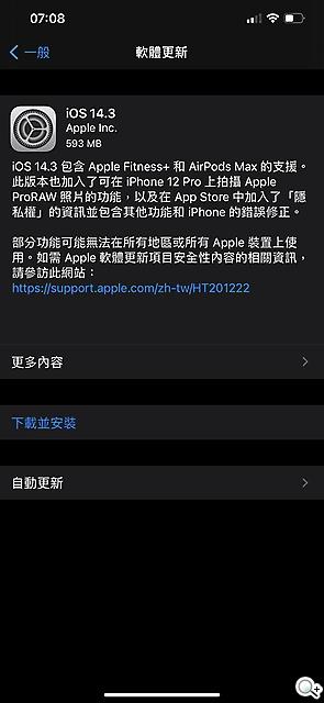 iOS 14.3 系統更新