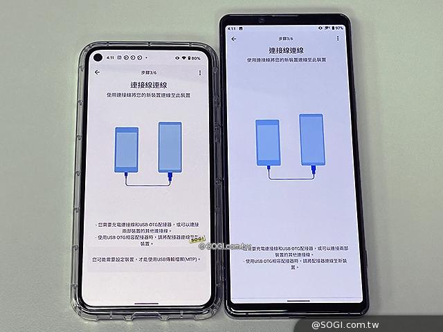 新舊手機連線