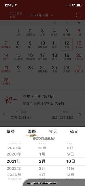 也能選農曆