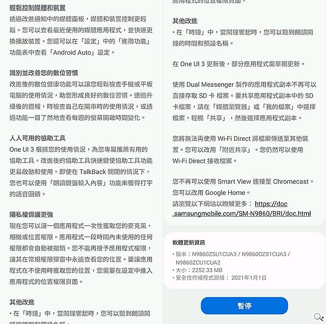One UI 3.0 更新內容