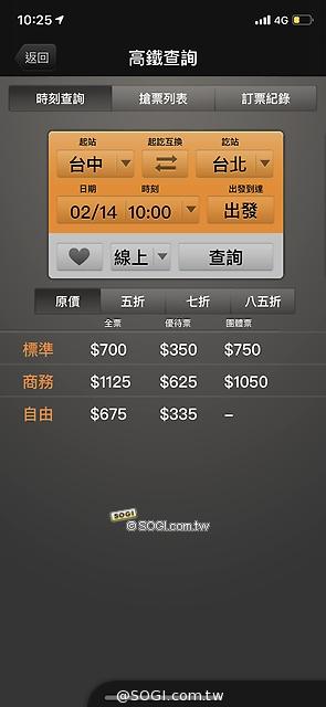 高鐵時刻價位