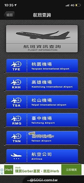 台灣各機場