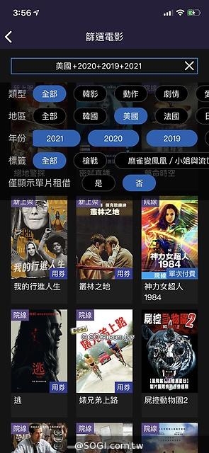 [推薦]過年連假看電影追劇必備App