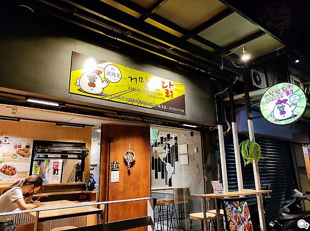 韓式炸雞店