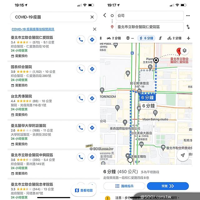 Google地圖-2