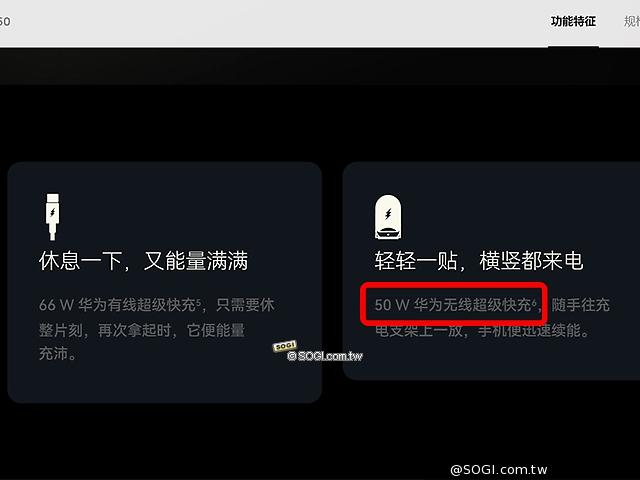 華為 P50 Pro 提供 50W 無線快充