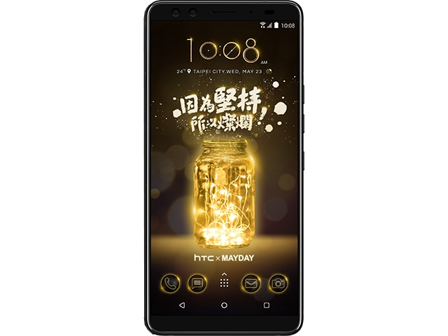 HTC U12+ 五月天限定版